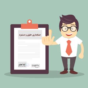 حسابداری حقوق و دستمزد چیست ؟؟